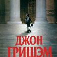 Отдается в дар Книга Джона Гришэма «Преступление без наказания»