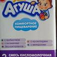 Отдается в дар Агуша кисломолочная от 6 месяцев 6 штук