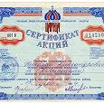 Отдается в дар Россия. Сертификат акции ЧИФ «Царица».