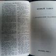 Отдается в дар Книга «Новый завет»