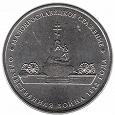 Отдается в дар Монеты: Отечественная война 1812 года.