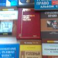 Отдается в дар юридическая литература