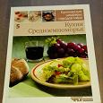 Отдается в дар Кулинарные шедевры мира Т.5 Кухня Средиземноморья