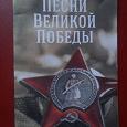 Отдается в дар Песенник военных песен