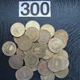 Отдается в дар 300 рублей и 300 марок. Два фото.