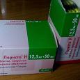 Отдается в дар Лориста Н 12.5+50 мг, годные до 09/2021