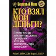Отдается в дар Книги по финансовой грамотности Р. Кийосаки