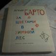 Отдается в дар Книги для детей СССР