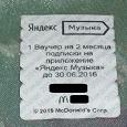 Отдается в дар Монополия от Макдональдс