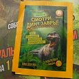 Отдается в дар Наклейки Дикси динозавры