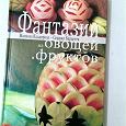 Отдается в дар Книга «Фантазии из овощей и фруктов» новая