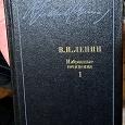 Отдается в дар Книги Ленин Избранные сочинения