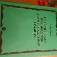 Отдается в дар Фридкин. Учебник по музыкальной грамоте
