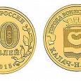Отдается в дар 10 рублей ГВС Калач-на-Дону