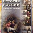 Отдается в дар Книга История России для детей и взрослых