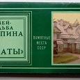 Отдается в дар набор открыток Музей-усадьба И. Е. Репина «ПЕНАТЫ» 1982 год