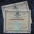 Отдается в дар Сертификат акции