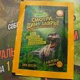 Отдается в дар Наклейки Динозавры из Дикси
