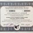 Отдается в дар Сертификат акций ЧИФ Московская недвижимость