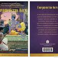 Отдается в дар Книга «Совершенство йоги»