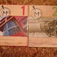 Отдается в дар Журнал «Московское наследие» 1 и 2 номера за 2018 год