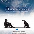 Отдается в дар Пригласительные, спектакль «Псы и человеки», 18.06,19-00