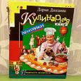 Отдается в дар Книга «Кулинария» Дарьи Донцовой 2003г
