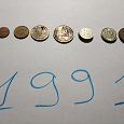Отдается в дар Монеты 1991