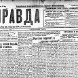 Отдается в дар Газета «ПРАВДА» 1918-1991 гг. или, что писалось в главной газете страны в день вашего рождения