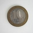 Отдается в дар Монета 10 рублей Архангельская область