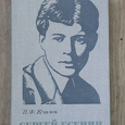 Отдается в дар Книга «Сергей Есенин» Юшин