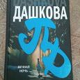 Отдается в дар Книга роман П. Дашкова