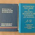 Отдается в дар Испанско-русский и русско-испанские словари