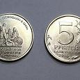 Отдается в дар 5 рублей «РИО» Российское историческое общество