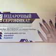 Отдается в дар Подарочный сертификат на наращивание ногтей, маникюр, педикюр