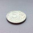 Отдается в дар Монета 5 рублей Минск