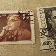 Отдается в дар марки личности СССР