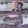 Отдается в дар Банкноты Северной Кореи