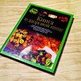 Отдается в дар Книга о здоровой пище