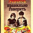 Отдается в дар Обучающие книги для детей времен СССР
