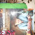 Отдается в дар книга <мужская кулинария>Андрей Макаревич с комментариями Марка Гарбера