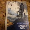 Отдается в дар Советская книга