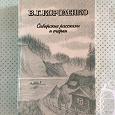 Отдается в дар Книга «Сибирские рассказы и очерки» В. Г. Короленко