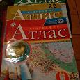 Отдается в дар Атласы география