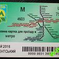 Отдается в дар Проездной метро (безлимит) на 10 дней