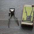 Отдается в дар Машинка для стрижки волос ретро винтаж в фирменной коробке 1971