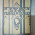 Отдается в дар Книга «Дон-Жуанский список А.С.Пушкина»