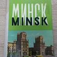 Отдается в дар Открытки Минск