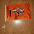 Отдается в дар Голландский футбольный флаг