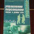 Отдается в дар Книга Управление персоналом